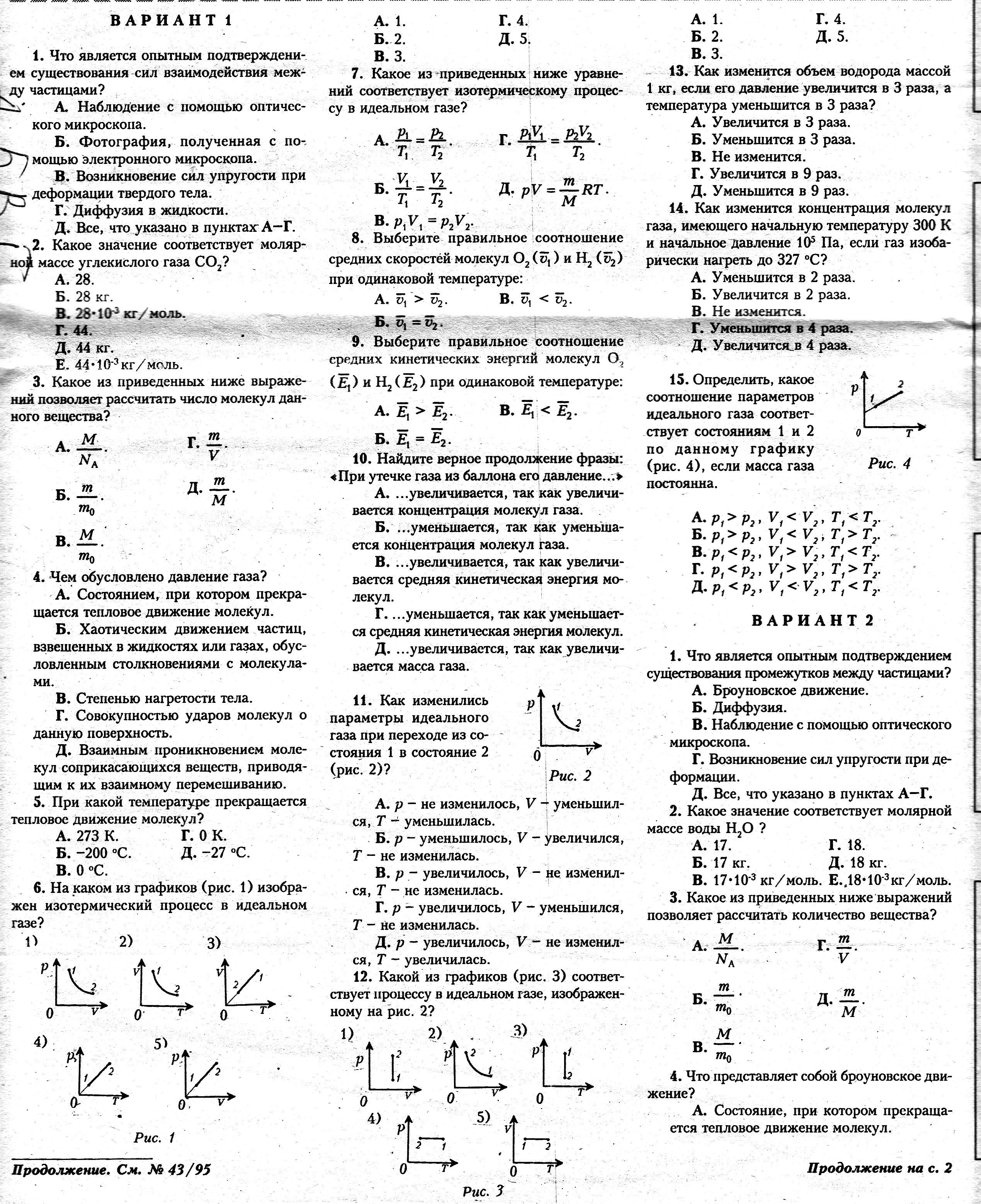 Физика 7 класс демонстрационный
